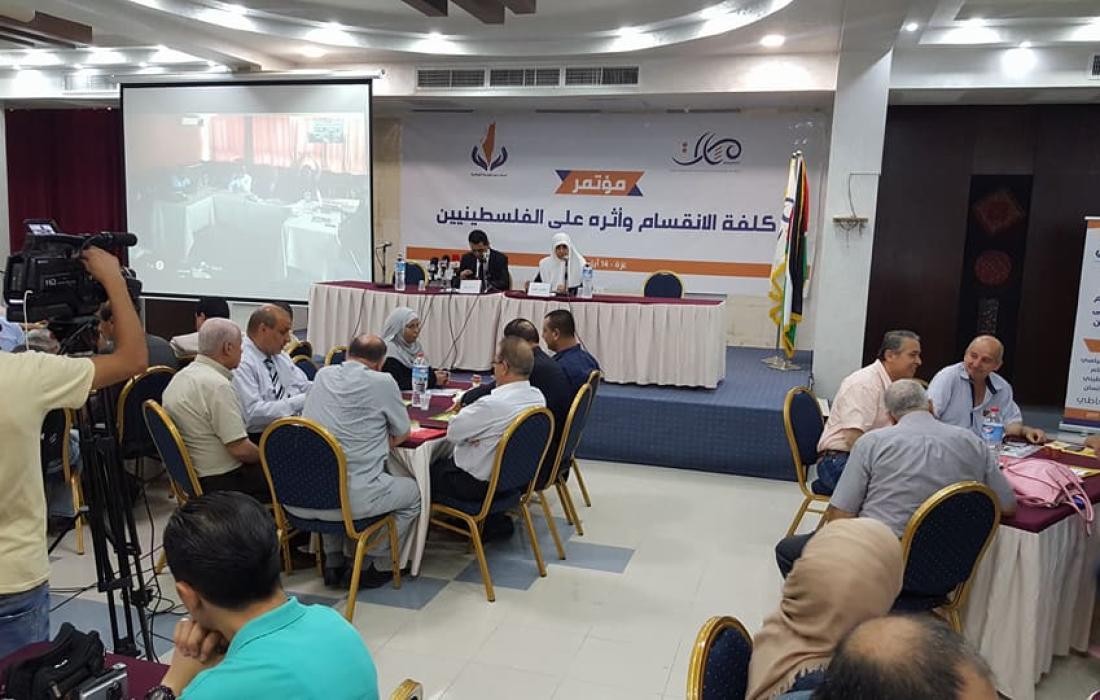 مؤتمر عن كلفة الانقسام الفلسطيني