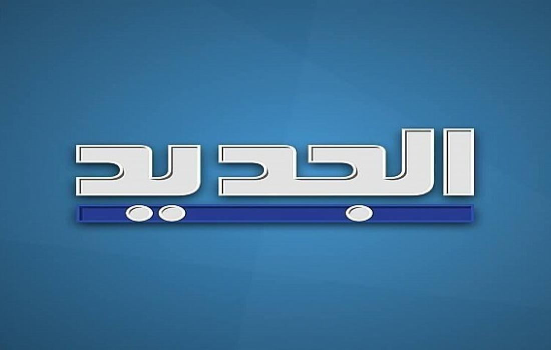 قناة الجديد.jpg