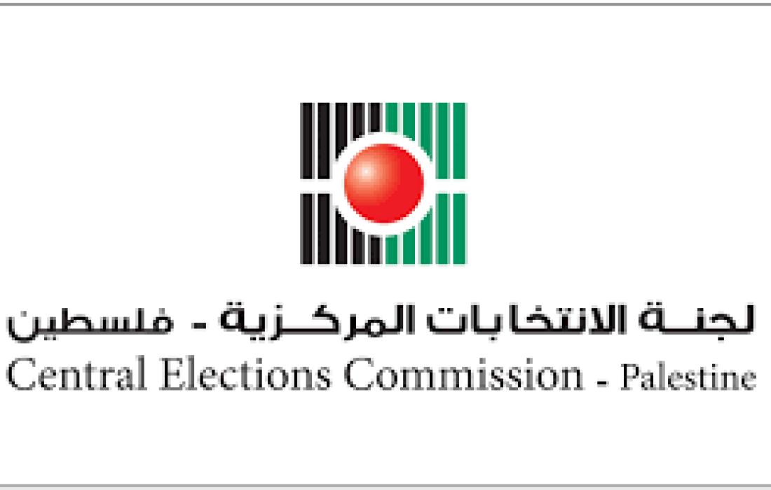 لجنة الانتخابات الفلسطينية.png