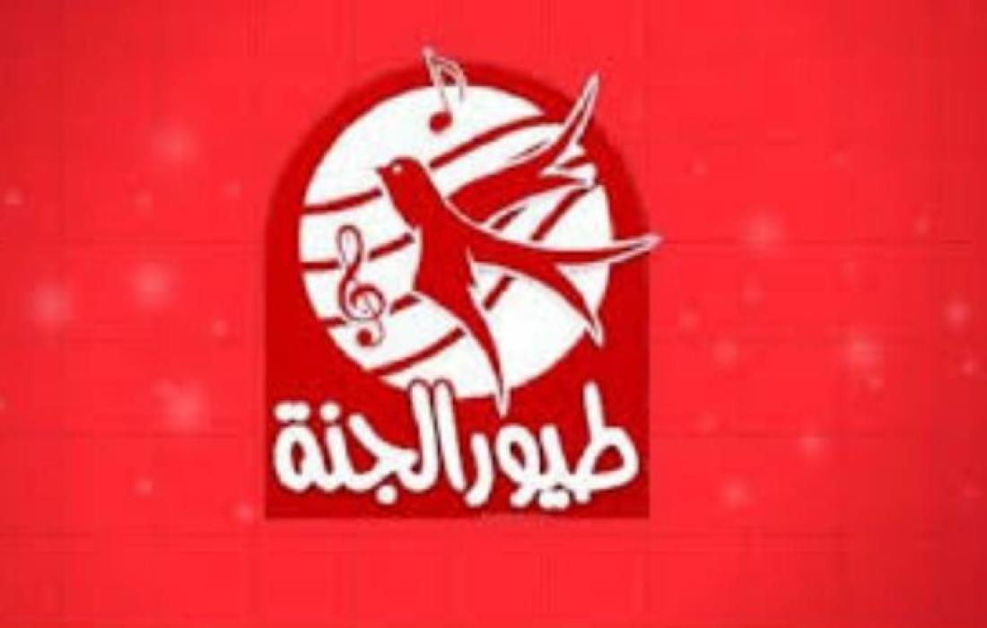 تردد قناة طيور الجنة Toyor AL Janah الجديد على النايل سات والعرب سات 2021