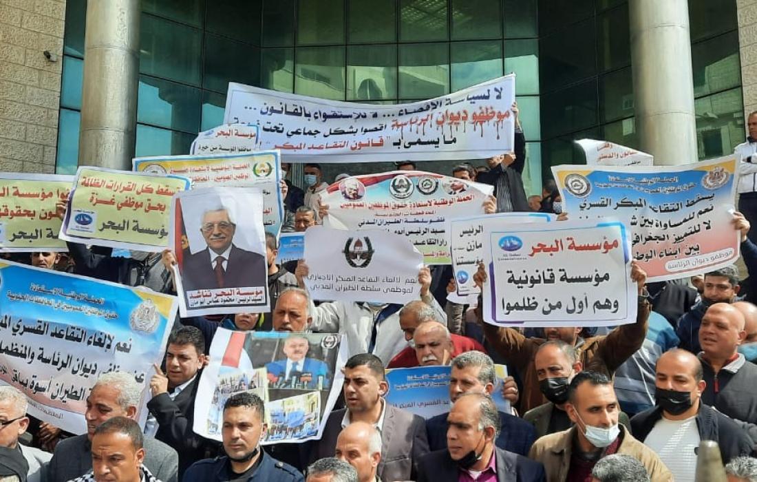 """موظفو التقاعد بغزة يحتجون على استمرار السلطة بإحالتهم ماليًا مبكرًا """"قسرًا"""""""