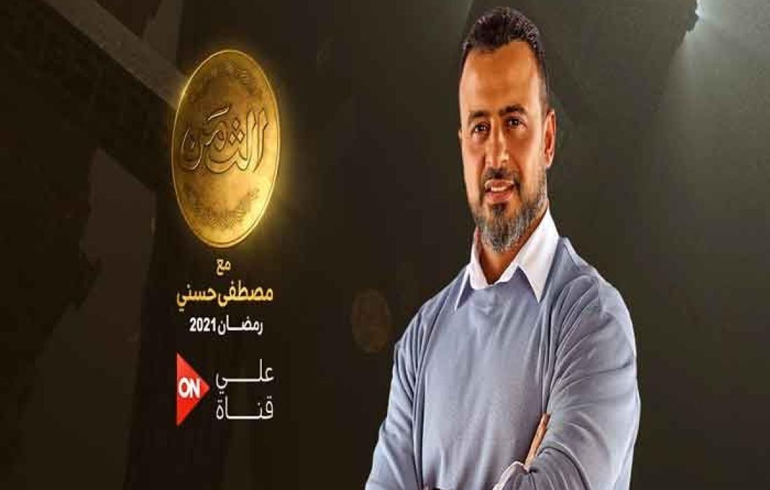 موعد عرض برنامج مصطفى حسني رمضان 2021 والقنوات الناقلة