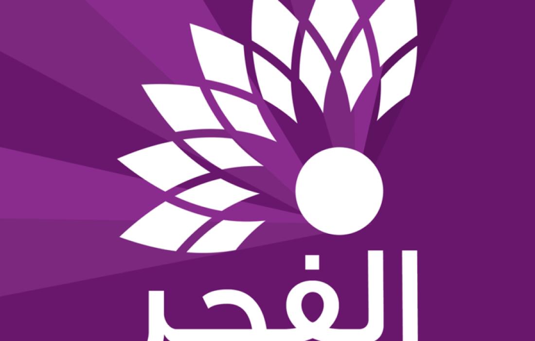 تردد قناة الفجر الجزائرية 2021 لمتابعة برامجها ومسلسلاتها الجميلة مثل قيامة عثمان