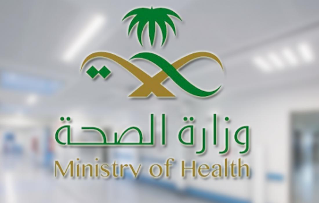 رابط أسماء المرشحين والمرشحات المقبولين لوظائف وزارة الصحة السعودية 2021 - 1442 غير الأطباء