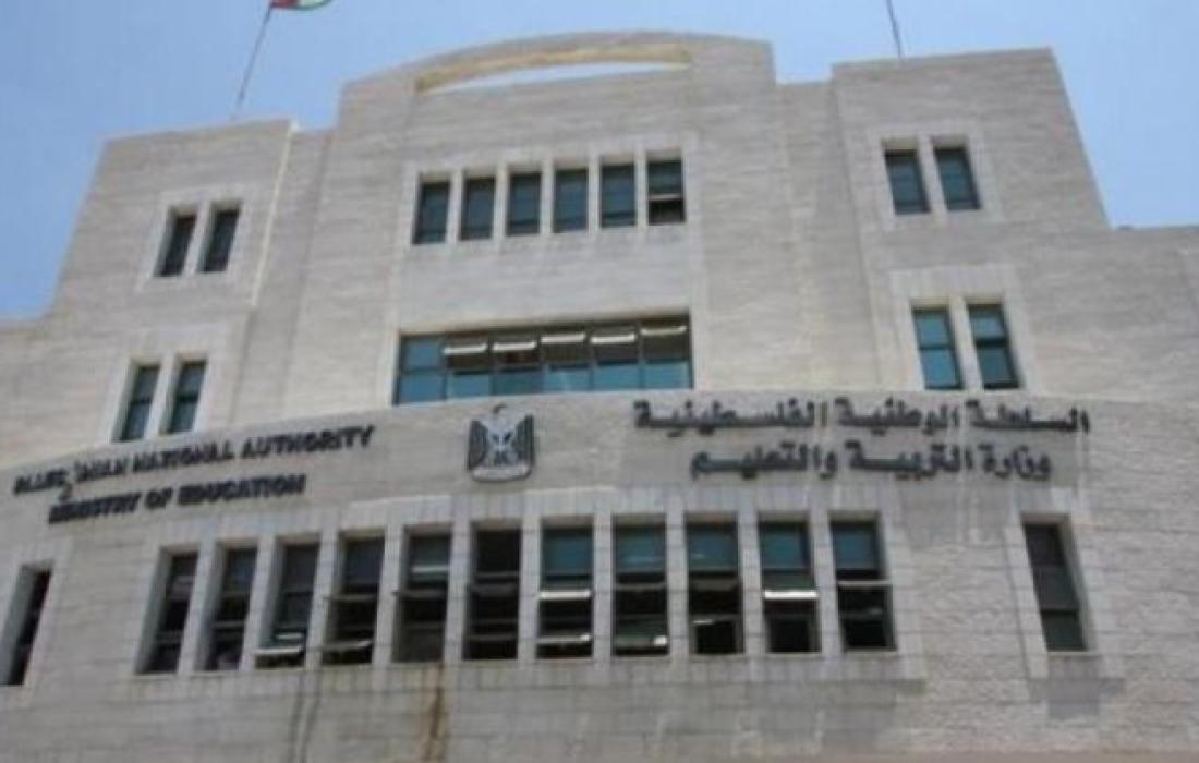 التعليم في رام الله يعلن مواعيد المقابلات للناجحين في اختبار التوظيف 2022/2021.jpg