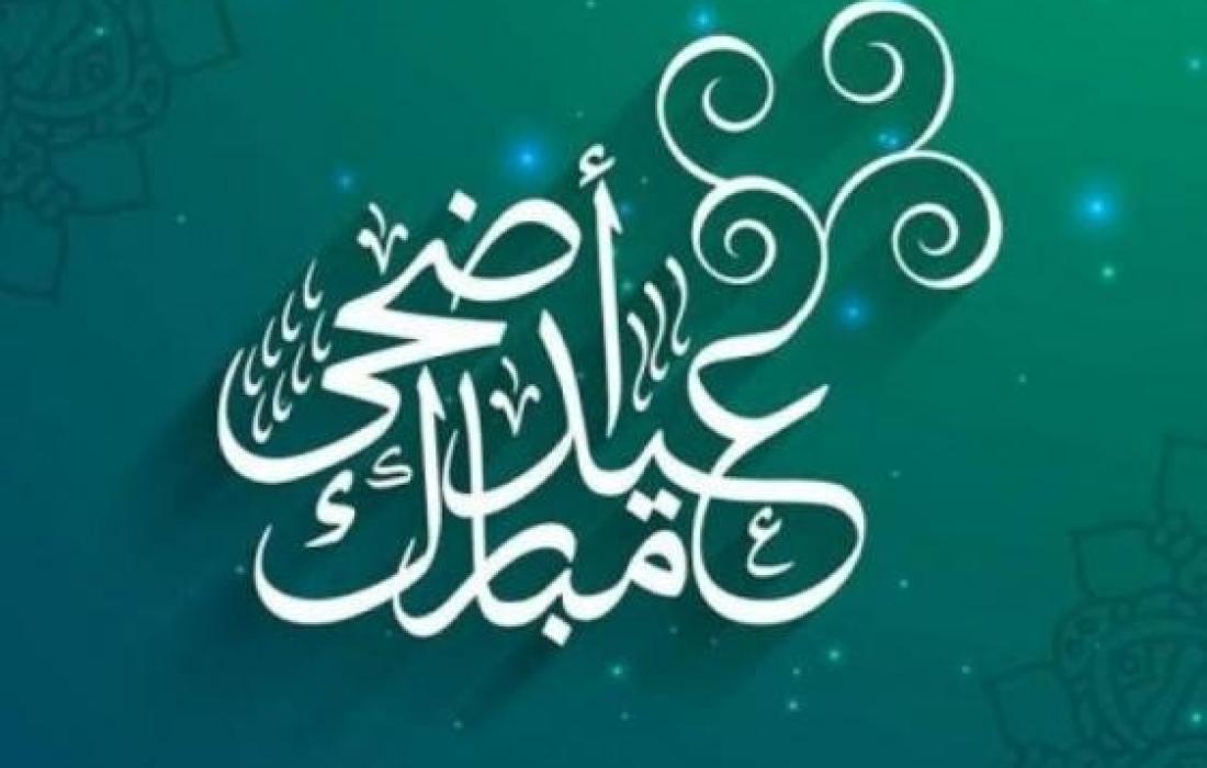 تكبيرات عيد الأضحى المبارك