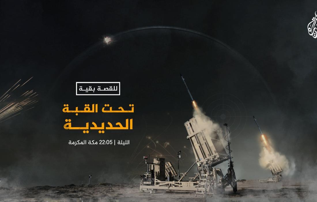 """مباشر برنامج للقصة بقية يعرض إنجازات المقاومة في معركة """"سيف القدس"""""""