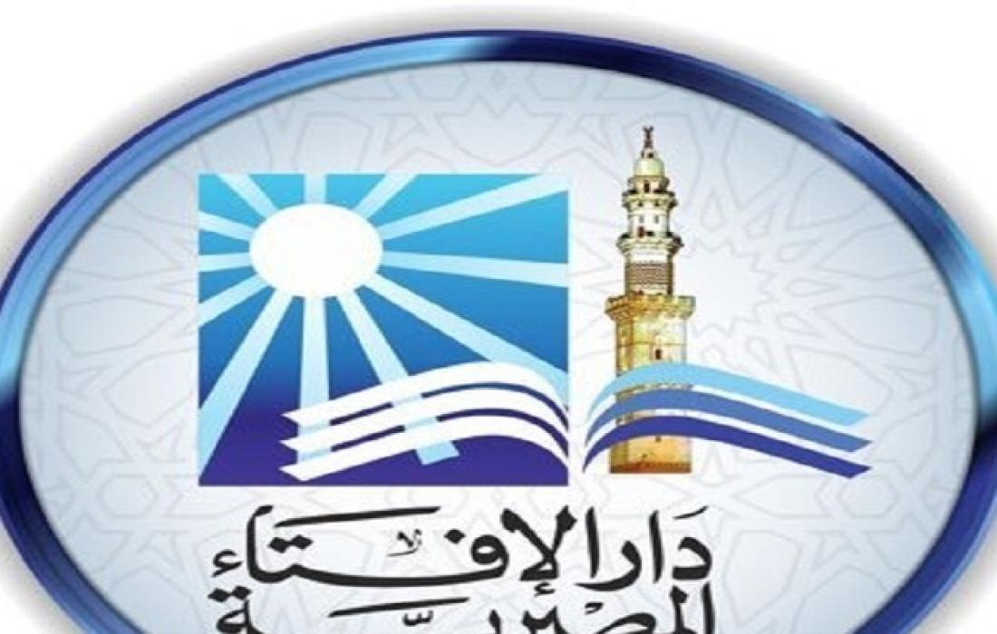 الافتاء المصرية.jpg