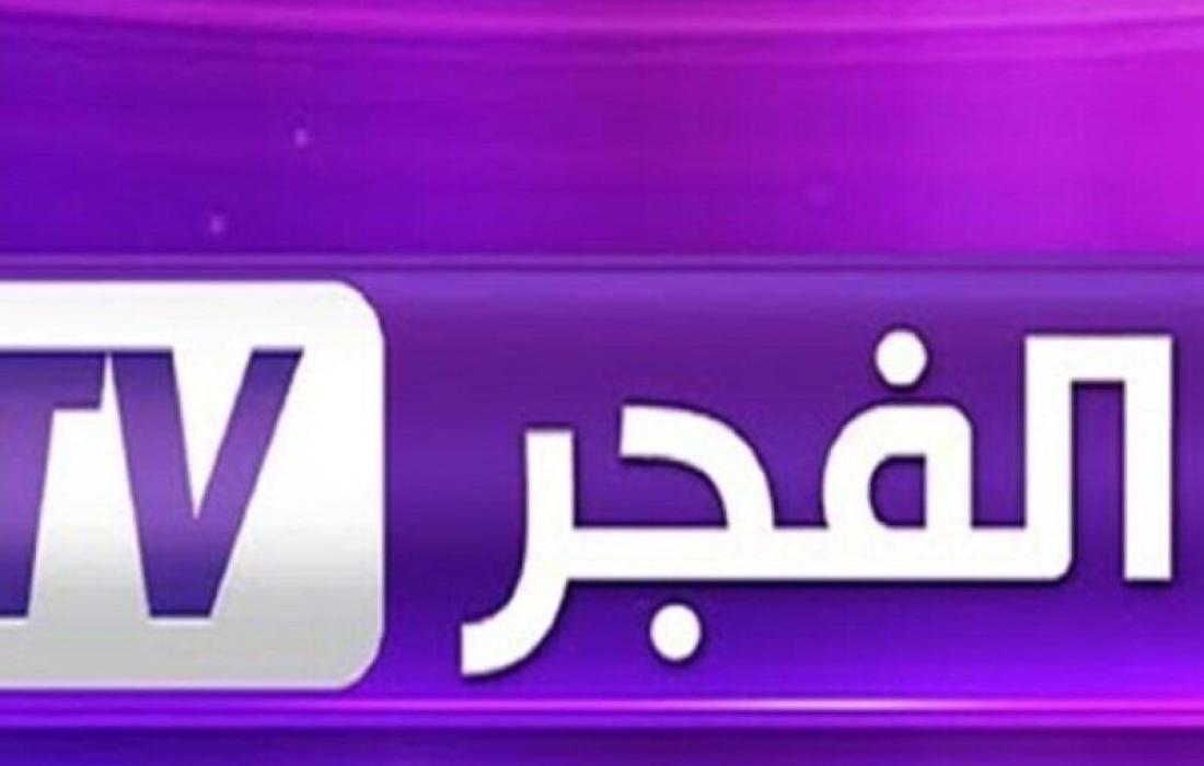 تردد قناة الفجر الجزائرية 2021 على النايل سات .. مشاهدة برامجها بجودة hd