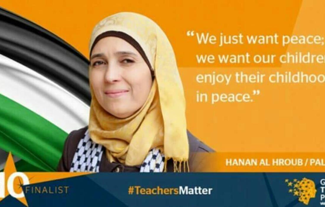 المعلمة حنان الحروب