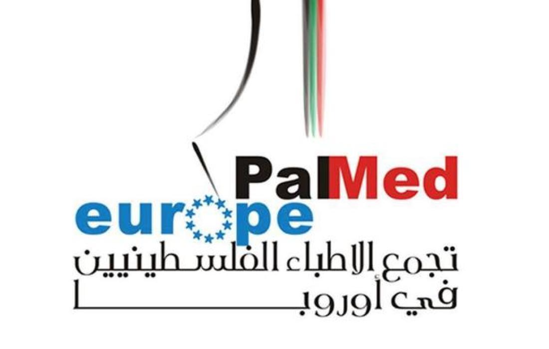 تجمع الأطباء الفلسطينيين في أوروبا
