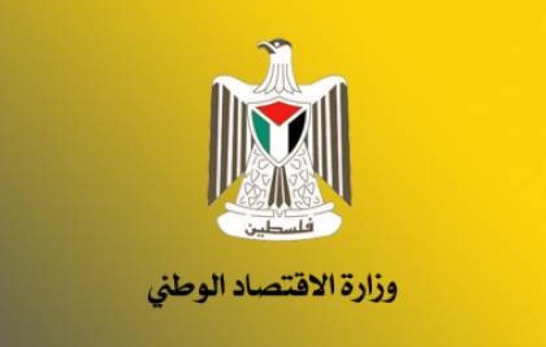وزارة الاقتصاد غزة