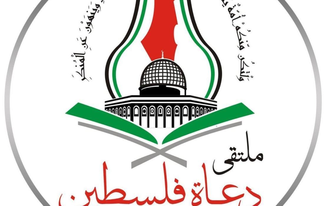 ملقتى دعاة فلسطين