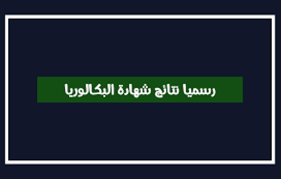 رسميا الان نتائج البكالوريا 2019 الجزائر - نتائج الباك 2019