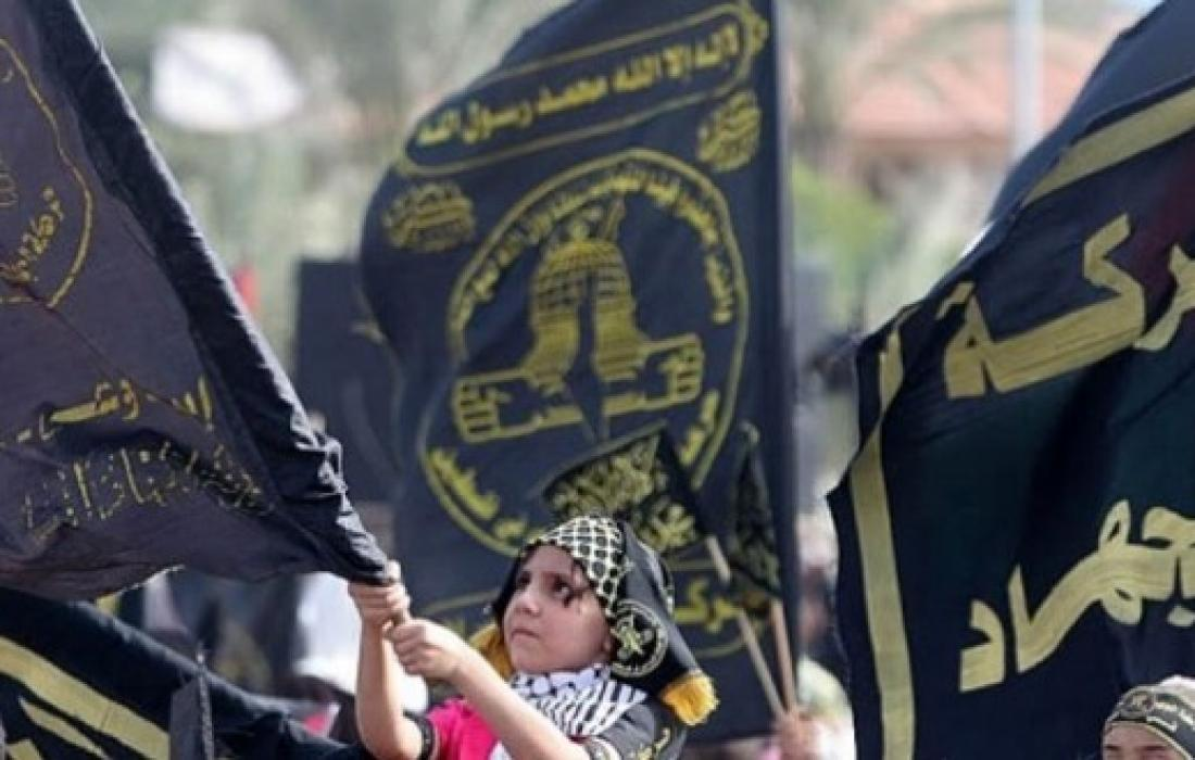 الجهاد الاسلامي