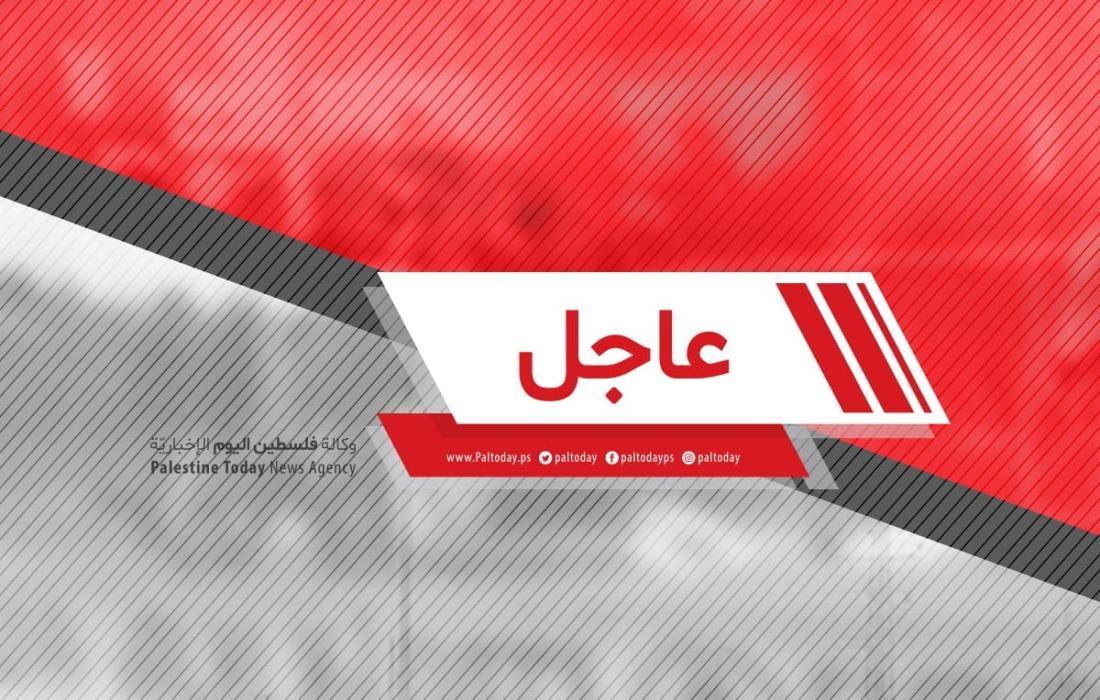 عاجل - وكالة فلسطين اليوم الإخبارية