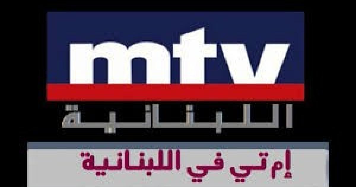 تردد ام تي في اللبنانية