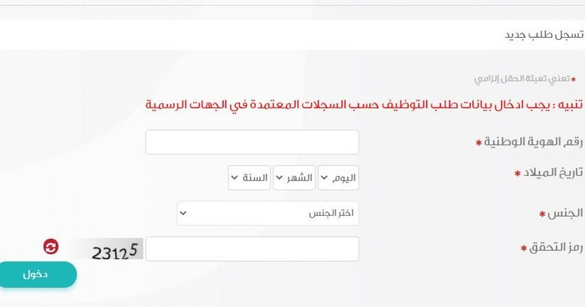 رابط تقديم وظائف وزارة الحج والعمرة 1442 في السعودية رابط جدارة السعودية للتسجيل Eservices Mcs Gov Sa فلسطين اليوم
