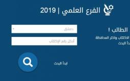 موقع وزارة التربية السورية نتائج البكالوريا 2019 حسب الاسم