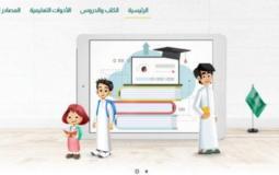 منصة مدرستي 1442 التعليمية السعودية للأيفون والأندرويد.jpg