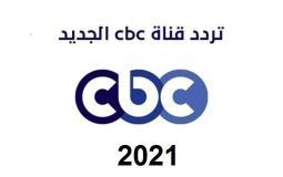 تردد قناة سي بي سي الجديد-2021.jpg