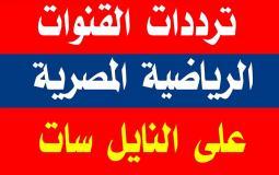 القنوات الرياضية المصرية.