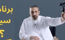 مشاهدة برنامج سين للإعلامي أحمد الشقيري2021 على قناة ام بي سي MBC