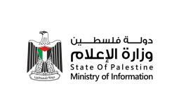 وزارة الاعلام.jpg