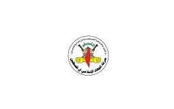 شعار حركة الجهاد الإسلامي