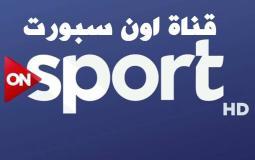 تردد قناة اون سبورت on sport الرياضية 2019 الناقلة مجاناً