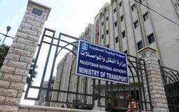 وزارة النقل والمواصلات
