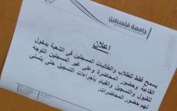 قرار بمنع الطلبة في جامعة فلسطين