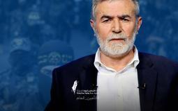 القائد زياد النخالة الأمين العام لحركة الجهاد الإسلامي