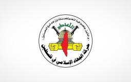 شعار الجهاد الإسلامي