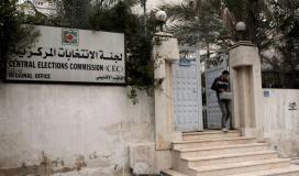 المكتب الاقليمي للجنة الانتخابات المركزية في غزة