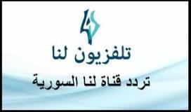 تردد قناة لنا السورية.jpg