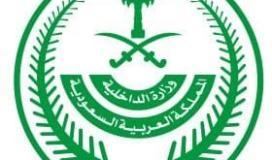Ministry_of_Interior_Saudi_Arabia.jpg