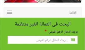 الاستعلام عن منحة العمالة الغير منتظمة في مصر