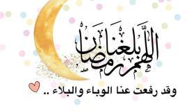 اللهم بلغنا رمضان 3.jpg