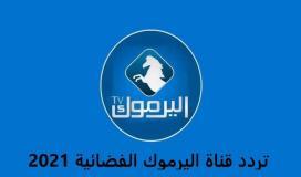 تردد قناة اليرموك الأردنيةالجديد 2021
