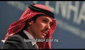 تسجيل مسرب بين الامير حمزة وقائد الجيش ...