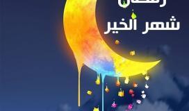 شهر رمضان المبارك.jpg