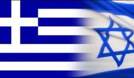 (إسرائيل) واليونان يوقعان على اتفاقية أمنية ضخمة