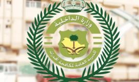 نتائج القبول المبدئي مكافحة المخدرات 1442 نساء  في السعودية عبر منصة ابشر.. وخطوات الاستعلام