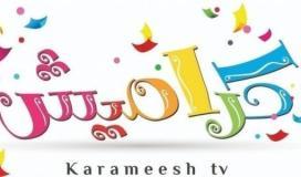 تردد قناة كراميش.