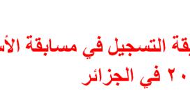 طريقة التسجيل في مسابقة الأساتذة 2021 في الجزائر