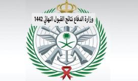 رابط الاستعلام نتائج القبول في وزارة الدفاع 1442 للثانوي المبدئي