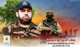 فيديو.. «صلاح الدين أبو حسنين» مسيرة جهاد طويلة توّجت بالشهادة