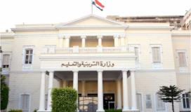 وزارة التعليم في مصر