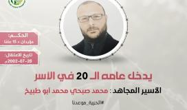 الأسير محمد أبو طبيخ